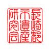長崎都市遺産研究会