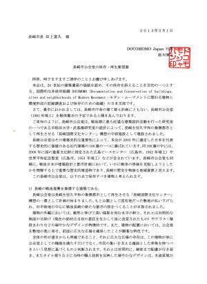 DOCOMOMO長崎市公会堂保存再生要望書P1