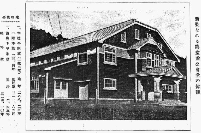 竣工当時の外観。ペディメントのついた玄関ポーチや、2階にはベイウィンドウ(出窓)付の切妻屋根を張り出すなど意匠を凝らしている。