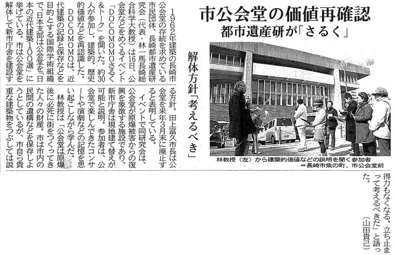 長崎新聞の取材記事