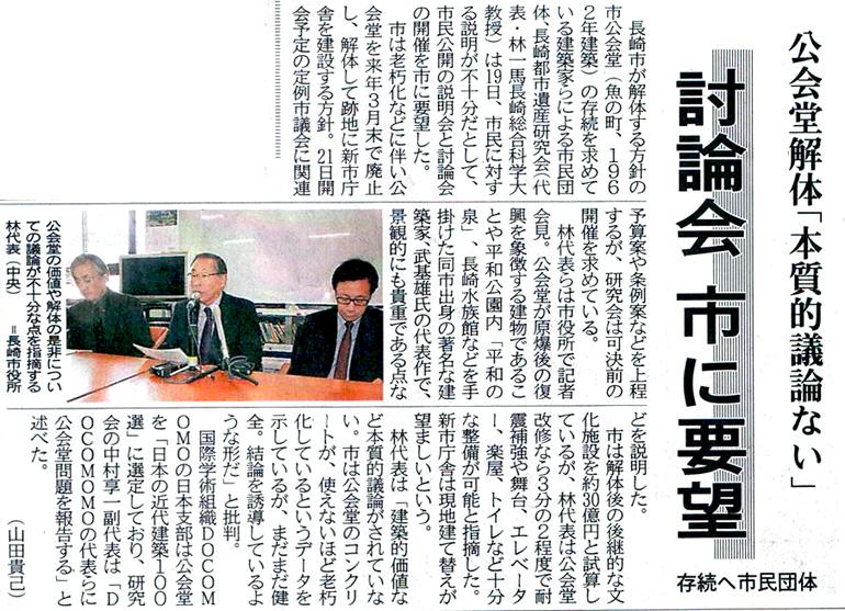 長崎新聞2014年2月20日掲載記事