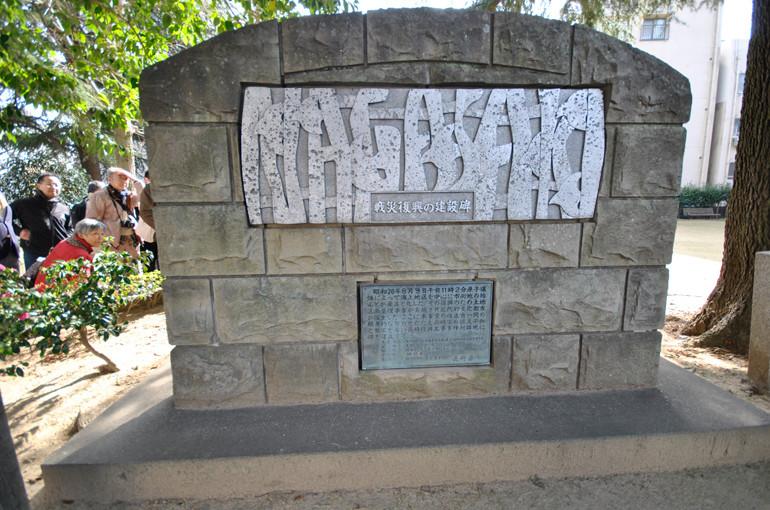 原爆からの都市復興のため、戦後約30 年にわたって行われた土地区画整理事業の復興記念碑。