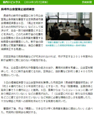 長崎新聞2014.03.07