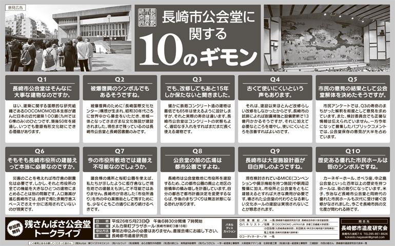 10のギモン