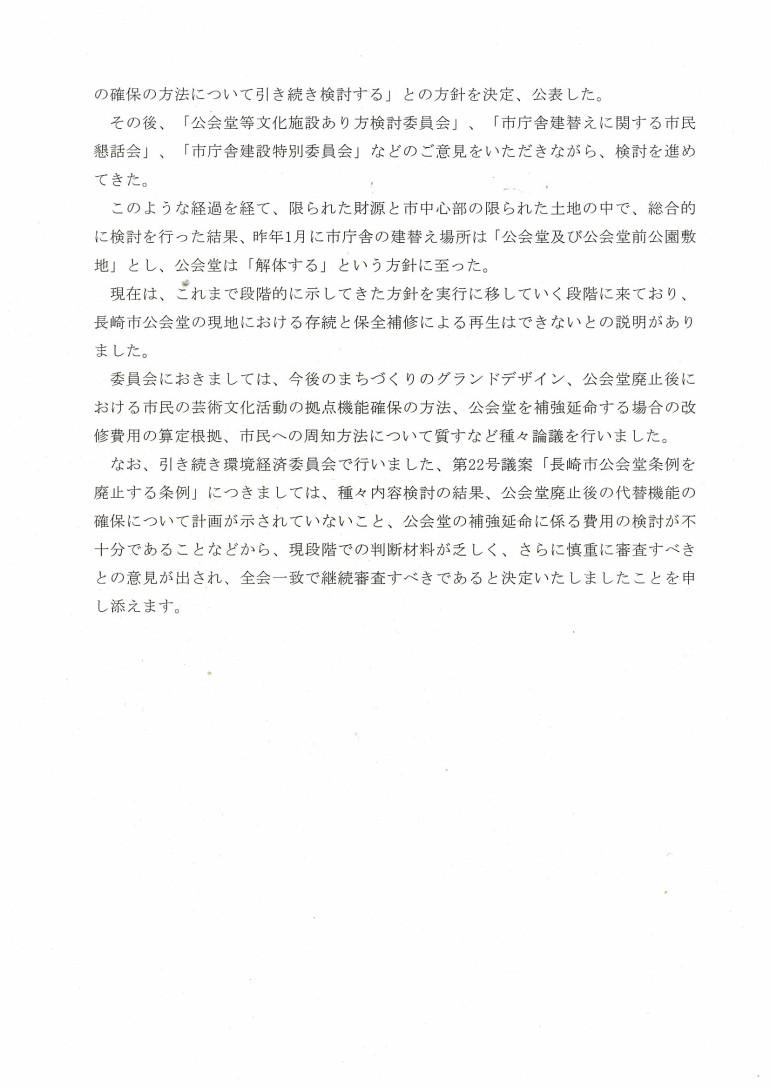 陳情の審査概要について01_ページ_2