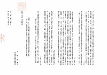 要望書(回答)01