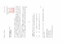 長崎市にパネリスト派遣の要請をしました