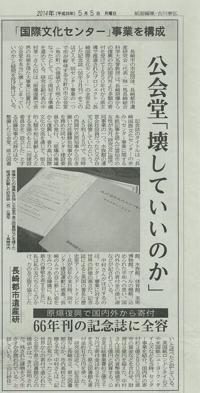 長崎新聞2014.05