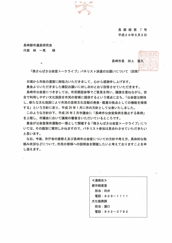 派遣要請していた長崎市から回答書が届きました