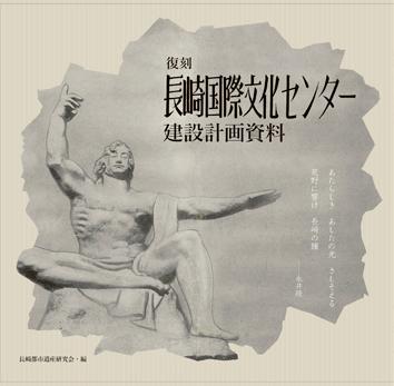 長崎国際文化センター建設計画資料復刻版表紙