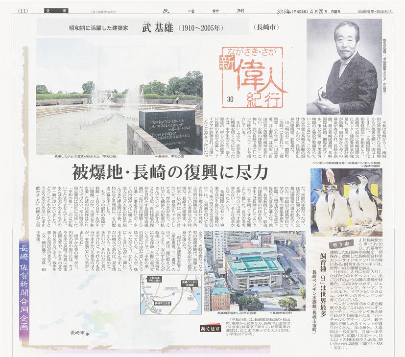 ながさき・さが新偉人紀行30昭和期に活躍した建築家武基雄