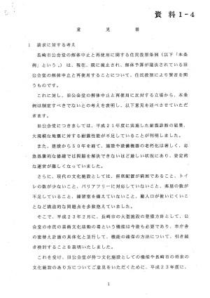 意見書ページ01